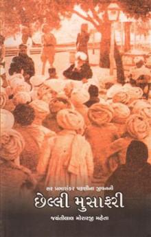 Chheli Musafari Gujarati Book by Jayantilal Morarji Mehta