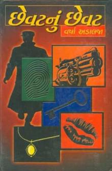 Chhevat Nu Chhevat Gujarati Book Written By Varsha Adalja