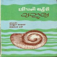 Chhipno Chahero Gazal Gujarati Book by Makarand Dave