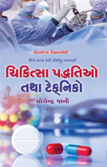 Chikitsa Paddhatio Tatha Technico Gujarati Book Written By Yogendra Jani