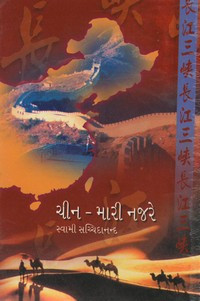 China Mari Najare Gujarati Book by Swami Sachidanandji