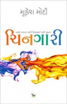 Chinagari Gujarati Book by Mukesh Modi