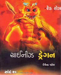 Chinese Dragon Gujarati Book by Devendra Patel