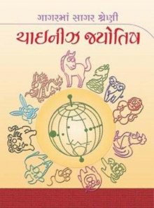 Chinese Jyotish Gujarati Book Written By Gagar Sagar Series