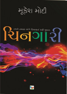 Chingari - Big Gujarati Book by Mukesh Modi