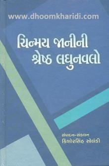 Chinmay Jani Ni Shreshtha Laghu Navalo Gujarati Book by Kishorsinh Solanki