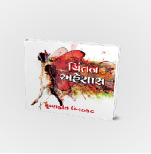 Chintan Ahesas Gujrati book