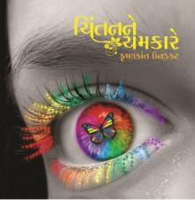 Chintanne Chamkare Gujarati Book Written By Krushnakant Unadakat