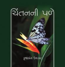 Chintanni Pale Gujarati Book Written By Krushnakant Unadkat