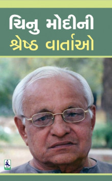 Chinu Modi Ni Shreshth Vartao Gujarati Book Written By Chinu Modi