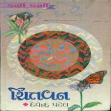 Chittvan Gujarati Book by Devendra Patel