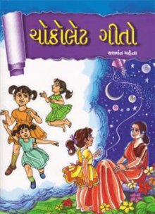 Chocolate Gito  Gujarati Book Written By Yashwant Mehta