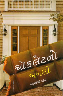 Chocolateno Bunglow Gujarati Book Written By Manubhai Patel
