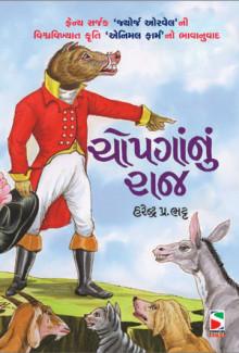 Chopaga Nu Raj Gujarati Book Written By Harendra P Bhatt