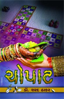 Chopat Gujarati Book by Dr Sharad Thakar