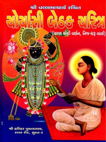 Choryasi Bethak Charitra Gujarati Book Written By General Author