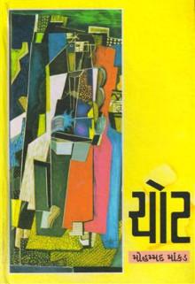Chot Gujarati Book by Mohammad Mankad