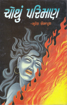 Chothu Pariman Gujarati Book By Suresh Sompura - Buy Online