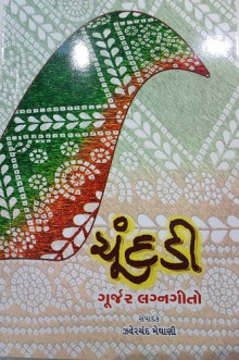 Chundadi Gujarati Book