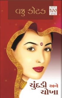 Chundadi ane Chokha Gujarati Book Written By Vaju Kotak