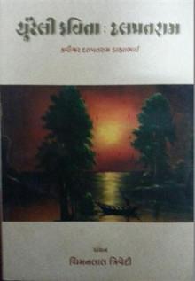 Chuteli Kavita Dalpatram Gujarati Book by Kaviswar Dalpatram