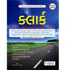 Liberty GSRTC Clerk Exam Guide Latest 2019 Edition Buy Book Online
