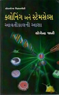 Cloning Ane Stemcells - Aavatikal ni Aasha gujarati book by yogendra jani