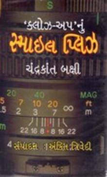 Closeup Nu Smile Please Gujarati Book by Chandrakant Baxi