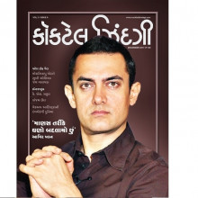 Cocktail Zindagi - December 2017 - Premium Gujarati Magazine