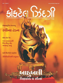 Cocktail Zindagi - June 2017 - Premium Gujarati Magazine Buy Online