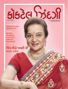 Cocktail Zindagi - August 2017 - Premium Gujarati Magazine Buy Online