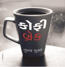 Coffebreak Gujarati Book Written By Tushar Shukla