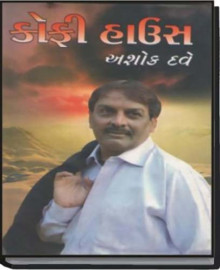 Coffee House Gujarati Book by Ashok Dave