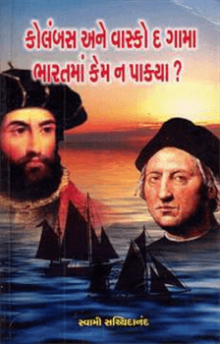 Columbus Ane Vasco Da Gama Bharatma Kem Na Pakya ?  Gujarati Book Written By Swami Sachidanand