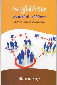 Communication sansthaono oxygen gujarati book