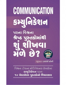 Communication Parna Viswana Shresth Pustakomathi Shu Sikhva Male chhe
