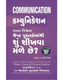 Communication Parna Viswana Shresth Pustakomathi Shu Sikhva Male chhe
