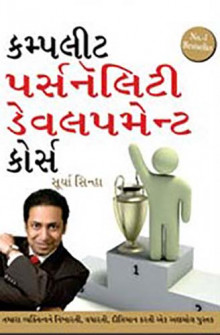 Complete Personality Development Course Gujarati Book by Surya Sinha