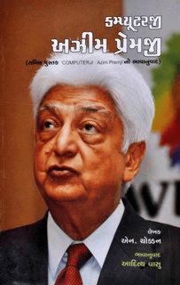 Computerji Azim Premji (Gujarati Biography) (book)