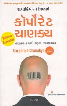 Corporate Chanakya Gujarati Book by Radhakrishnan Pillay