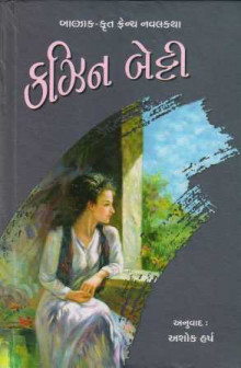 Cousin Betty Gujarati Book Written By Balzak Honeray