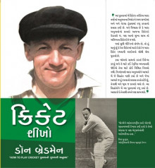 Cricket Sikho Gujarati Book Written By Don Bradman