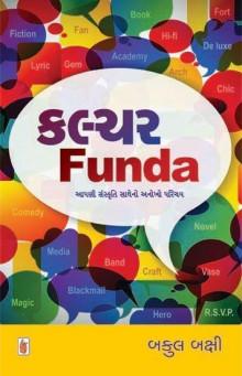 Culture Funda Gujarati Book