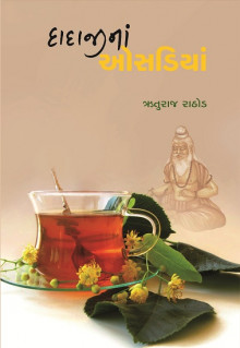 Dadaji Na Osadiya Gujarati Book Written By Ruturaj Rathod
