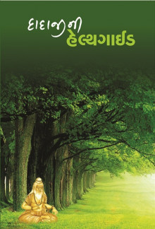 Dadaji Ni Health Guide Gujarati Book Written By Ruturaj Rathod
