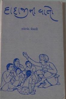 Dadajini Vato  in Gujarati Gujarati Book by Zaverchand Meghani