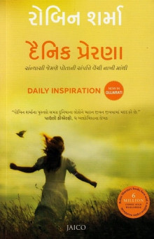 Dainik Prerna (Gujarati Translation of Daily Inspiration) (book)