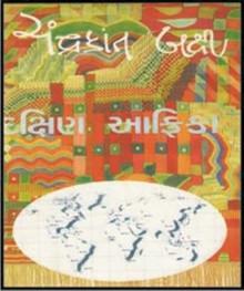 Dakshin Africa Gujarati Book by Chandrakant Baxi
