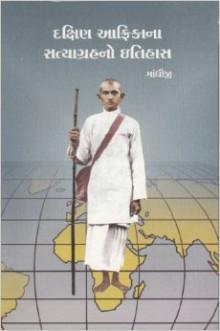 Dakshin Africana Satyagrahano Itihas Gujarati Book Written By Mahatma Gandhi