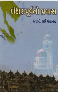 Dakshin Purv No Pravas Gujarati Book by Swami Sachidanandji